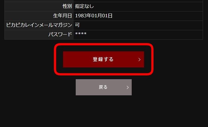 登録ボタンをクリック