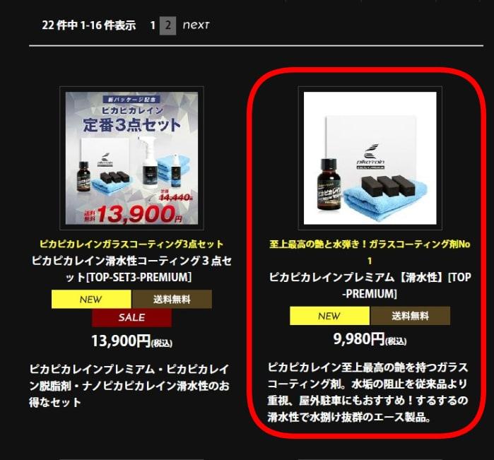 商品一覧からピカピカレインプレミアムをクリック